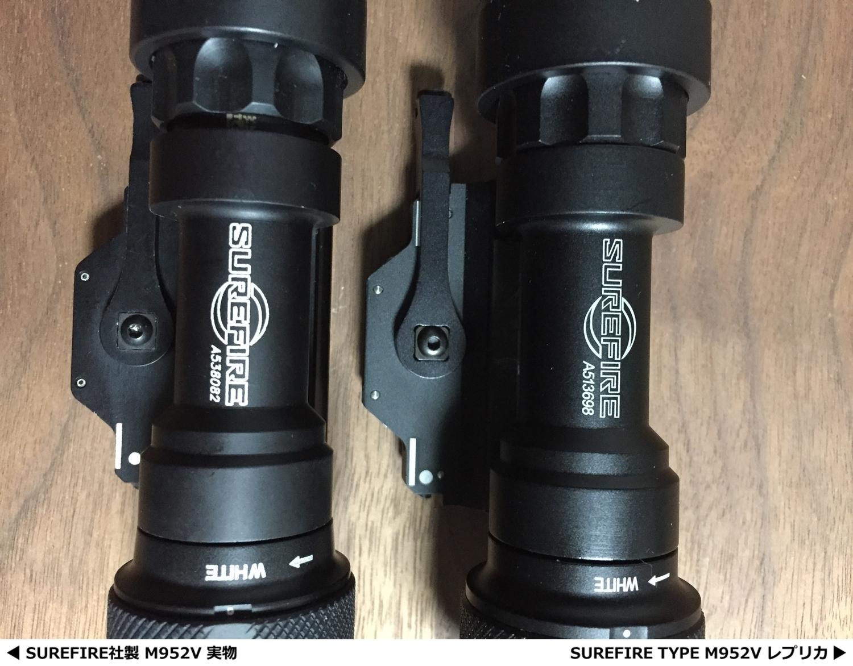 15 SUREFIRE M952V 実物 & レプリカ シュアファイア LED タクティカルライト 検証 比較 レビュー