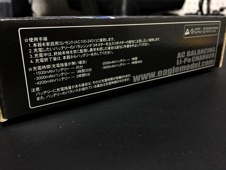 4 イーグル模型 充電器 AC Li-Poバランシングチャージャー 2-3S用 3900-LIPO