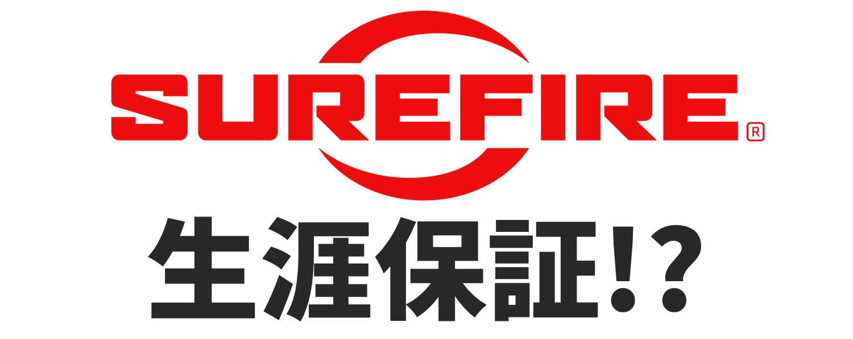 8【生涯保証】 SUREFIRE 故障 修理 期間 保証内容 条件 について まとめ!! 日本正規品 正規輸入品 保障書 実物 シュアファイアー フラッシュライト!!