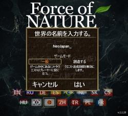 世界の名前を入力するトップ画面。