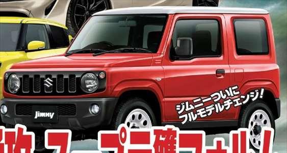 スズキ新型 ジムニーフルモデルチェンジ 最新画像 ベストカー10月10日号