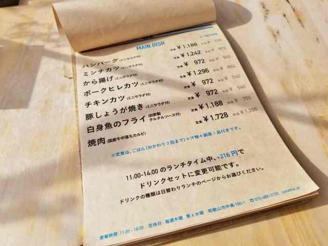 こたま食堂3