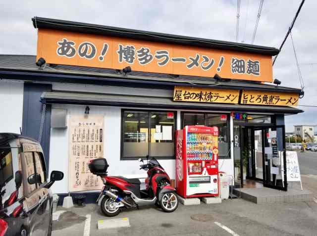 麺屋うまか1