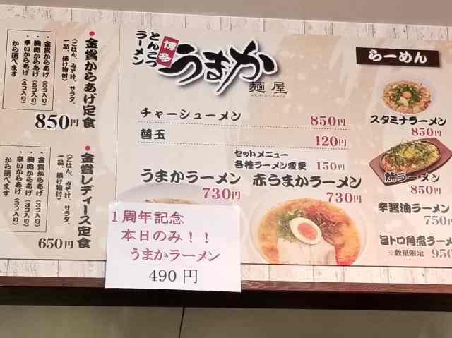 麺屋うまか3