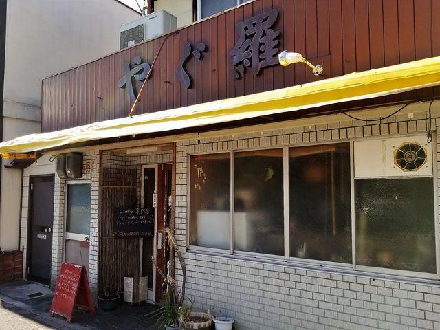 やぐ羅食堂1