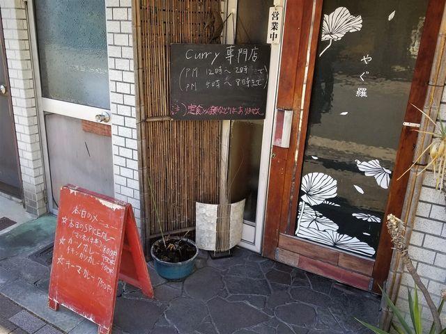 やぐ羅食堂2