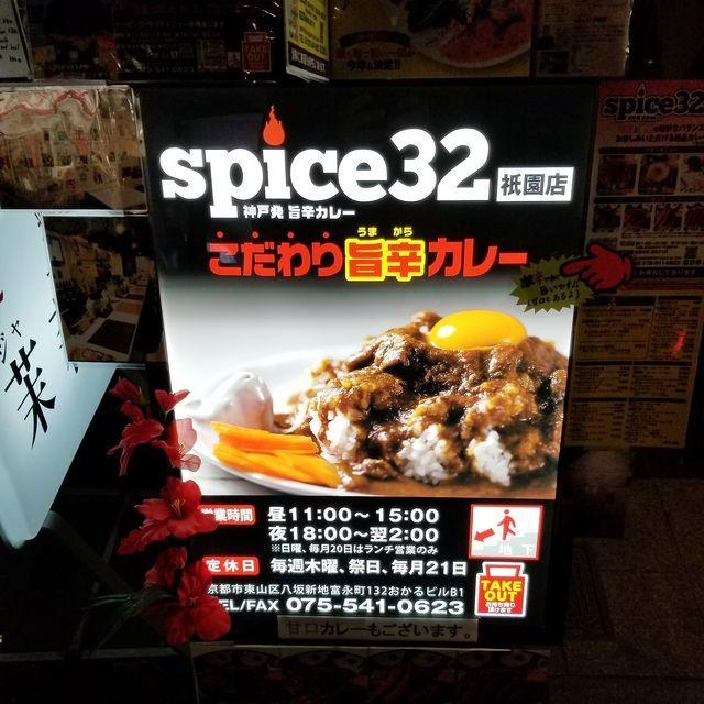 spice32_1.jpg