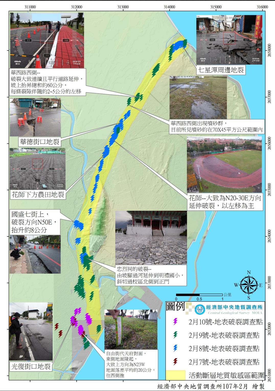 花蓮地震1