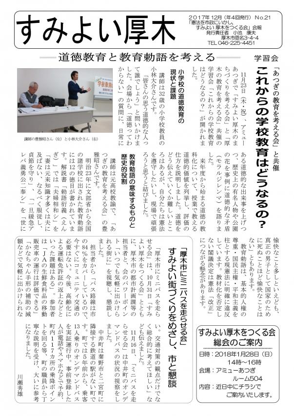 会報21号(2017年12月)_01