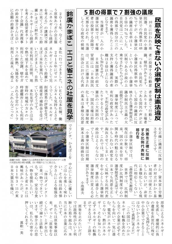 会報21号(2017年12月)_02