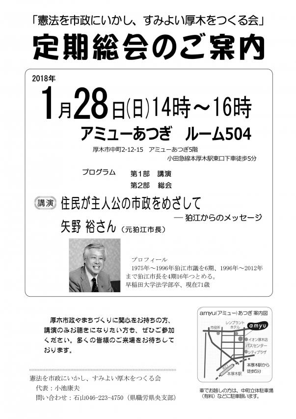 2018年定期総会(ホームページ用)_01