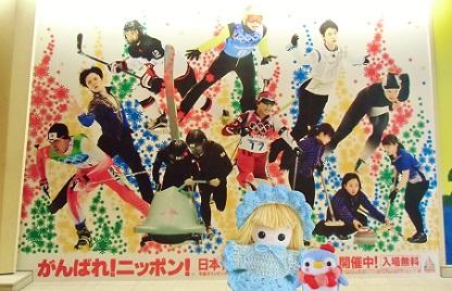 がんばれニッポン 冬季オリンピック