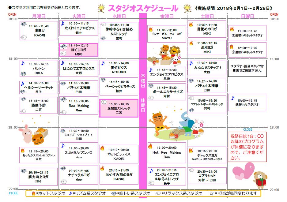 2月スタジオスケジュール表