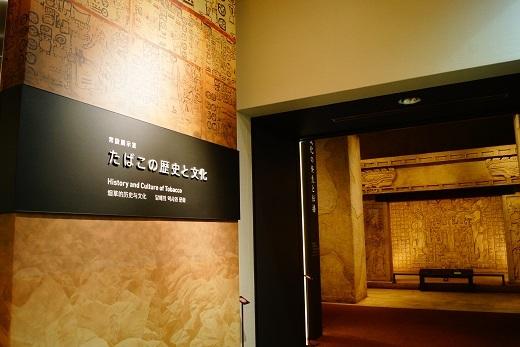 たばこと塩の博物館