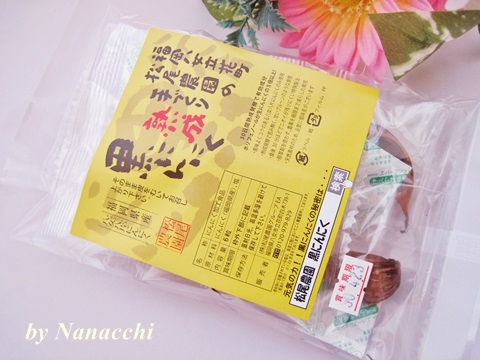 大粒で甘くて美味しい!800時間長期熟成発酵、福岡県産、八女八片【松尾農園の手づくり 熟成黒にんにく】口コミ。