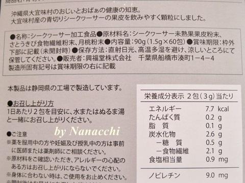 100%沖縄添加物完全不使用!ノビレチン9mg、若々しく元気を応援【青切りシークヮーサー&さとうきびファイバー顆粒】口コミ。