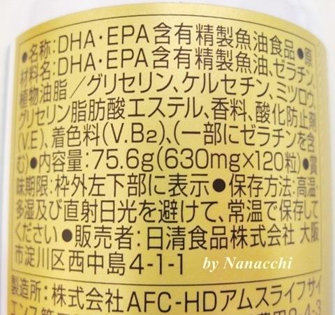 青魚の栄養だけでなく、Wのサラサラ成分で抗酸化にいい!生活習慣改善サプリ【DHA&EPA+ケルセチン】口コミ。