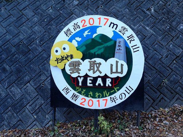 20171119雲取山01_640
