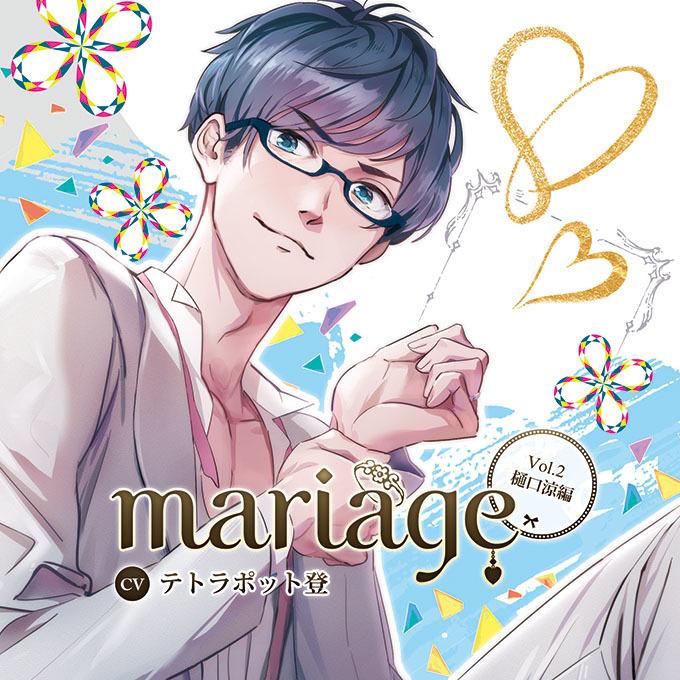 mariage_vol2.jpg
