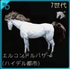 交配68♂エルコンドルパサー01
