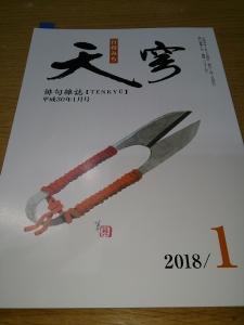 2018天穹