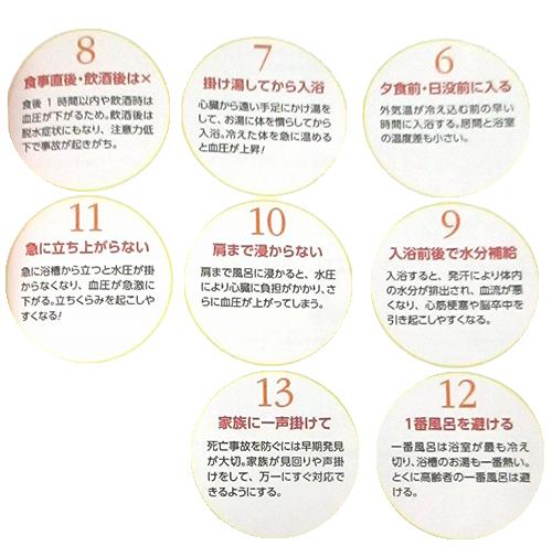 防止6~13