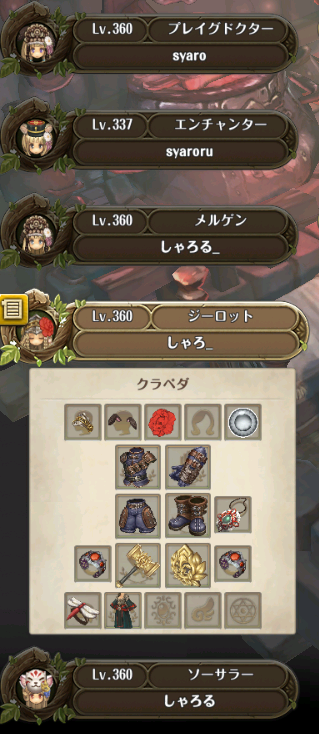 4キャラ360達成