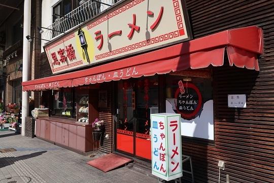 nagasaki 201801 17
