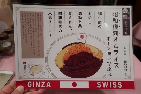 ginza swiss 03
