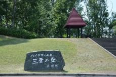 三愛の丘展望公園①