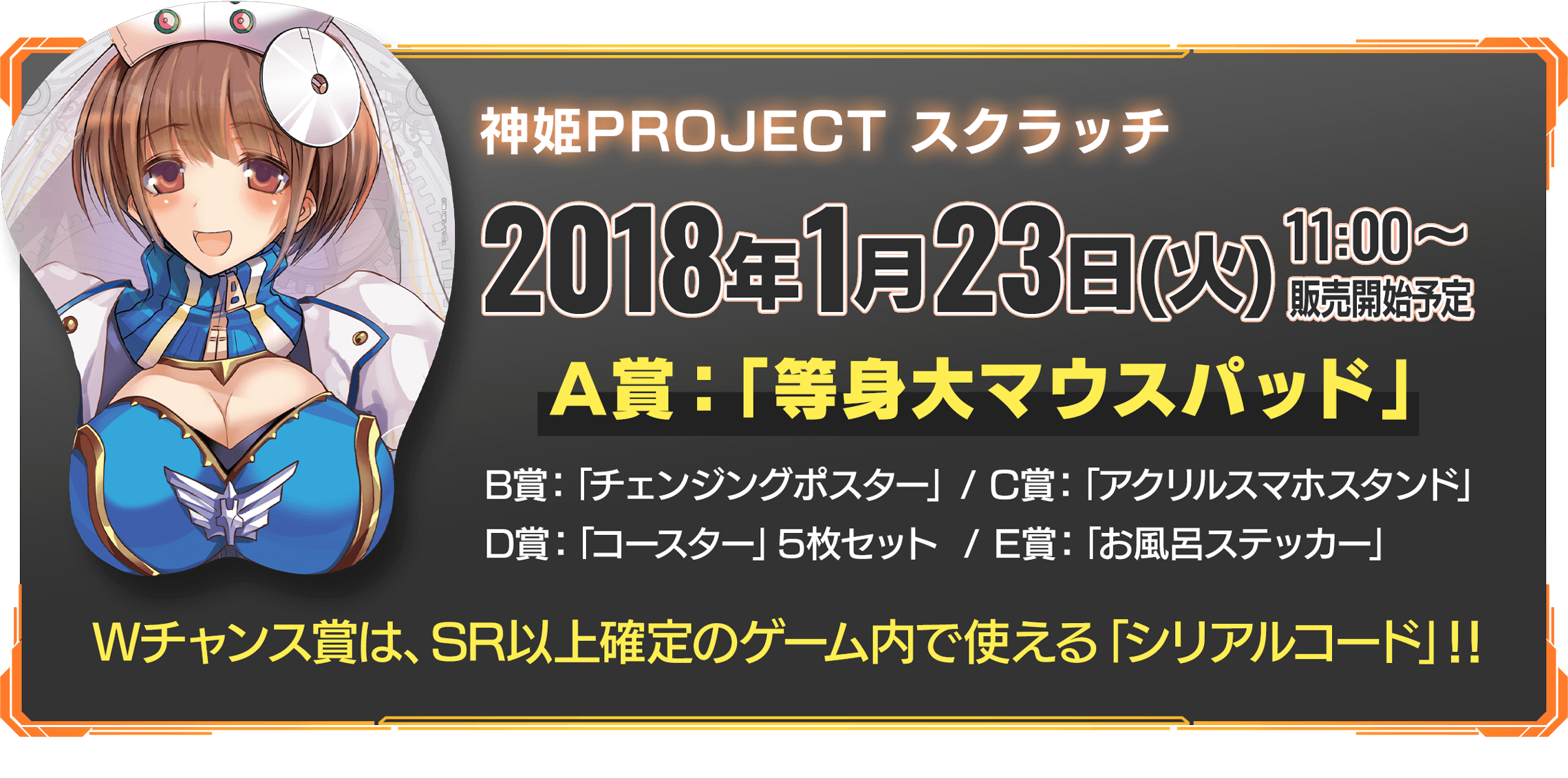 kamipro-campaign__img__06.png