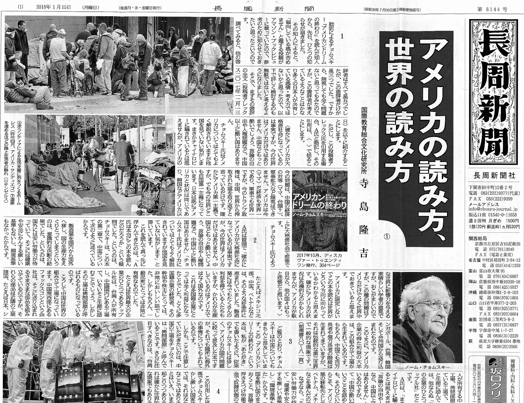 s-長周新聞20180115 「アメリカの読み方、世界の読み方」 1-1