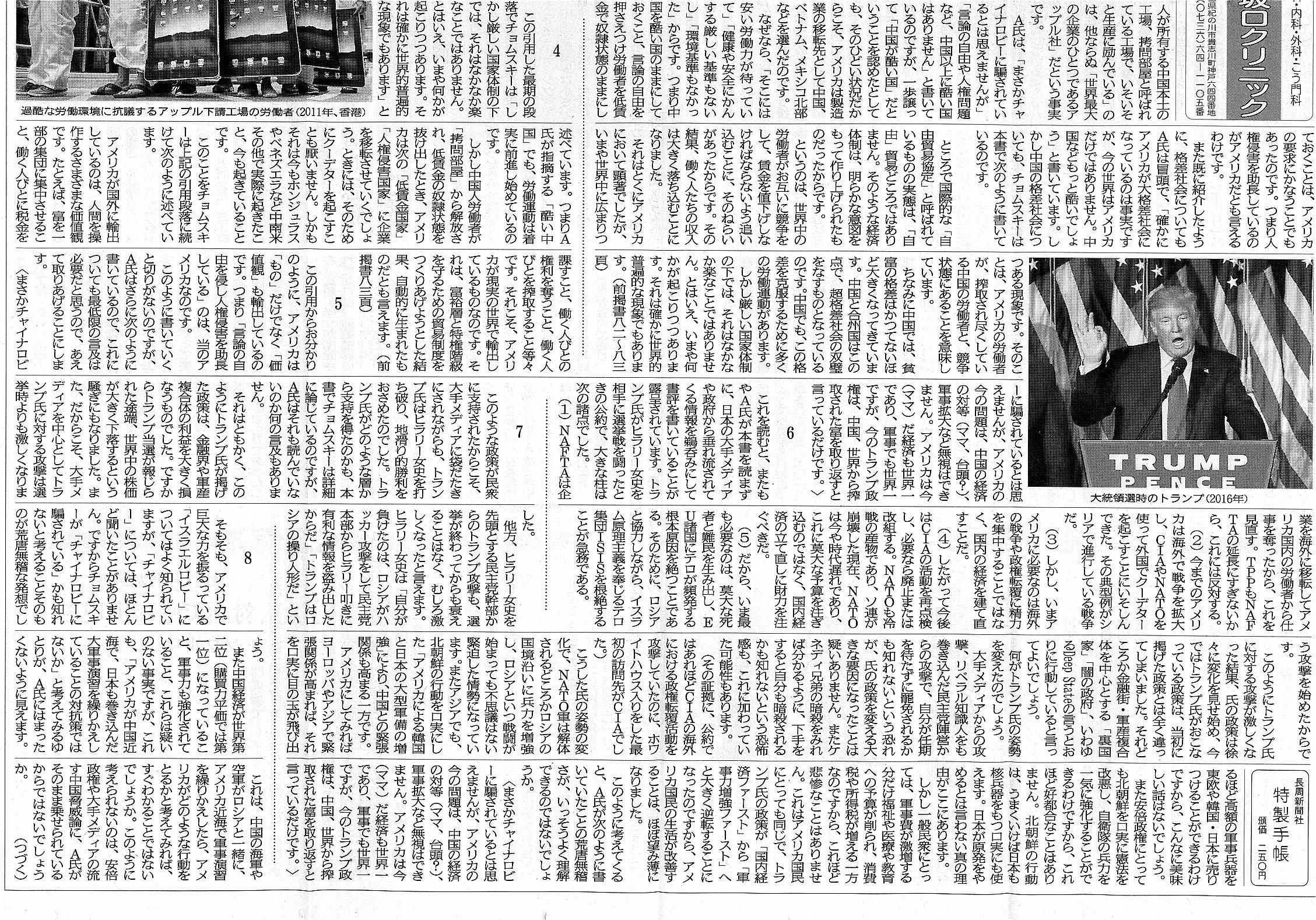 s-長周新聞20180115 「アメリカの読み方、世界の読み方」 1-2