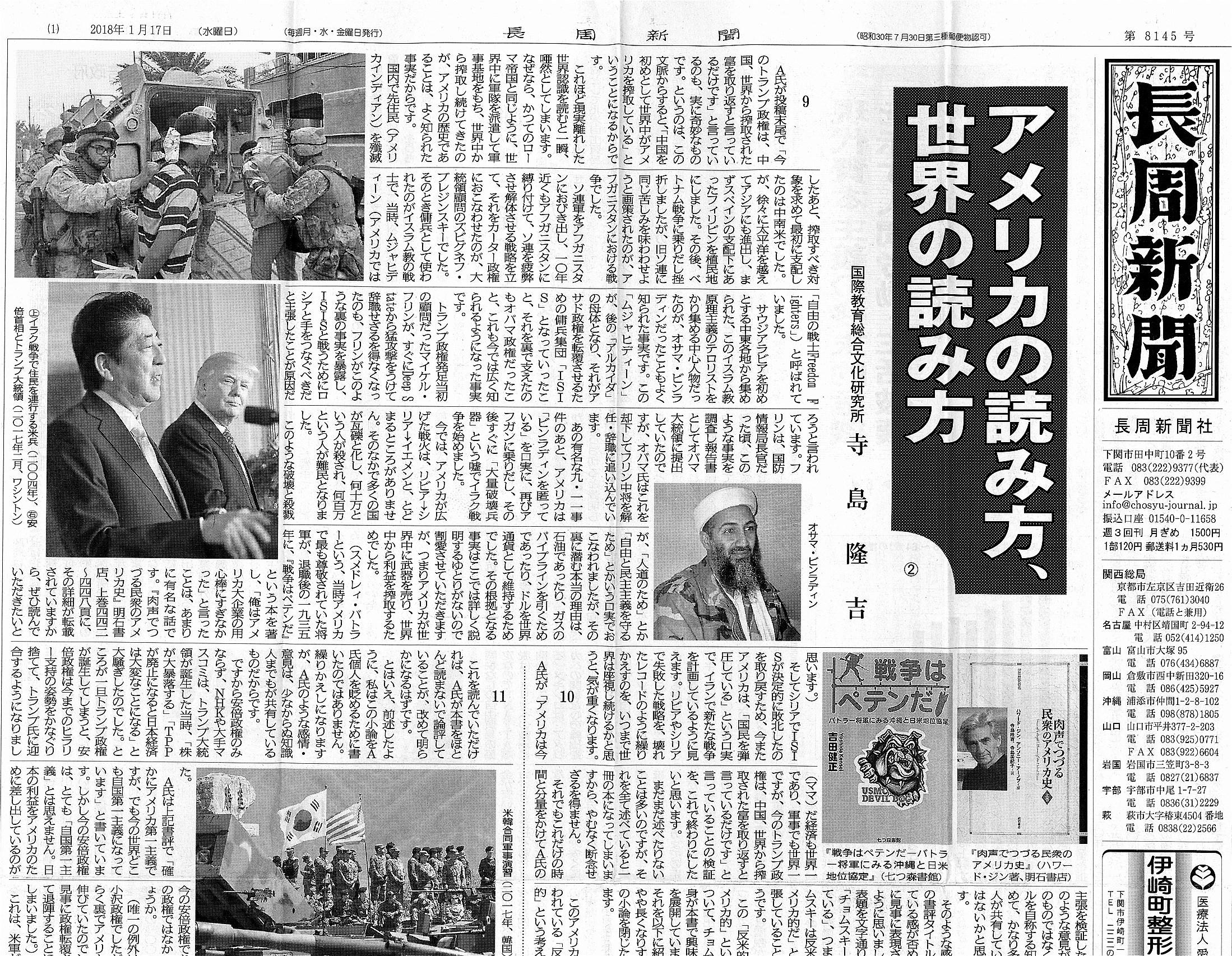 s-長周新聞20180117 「アメリカの読み方、世界の読み方」 2-1