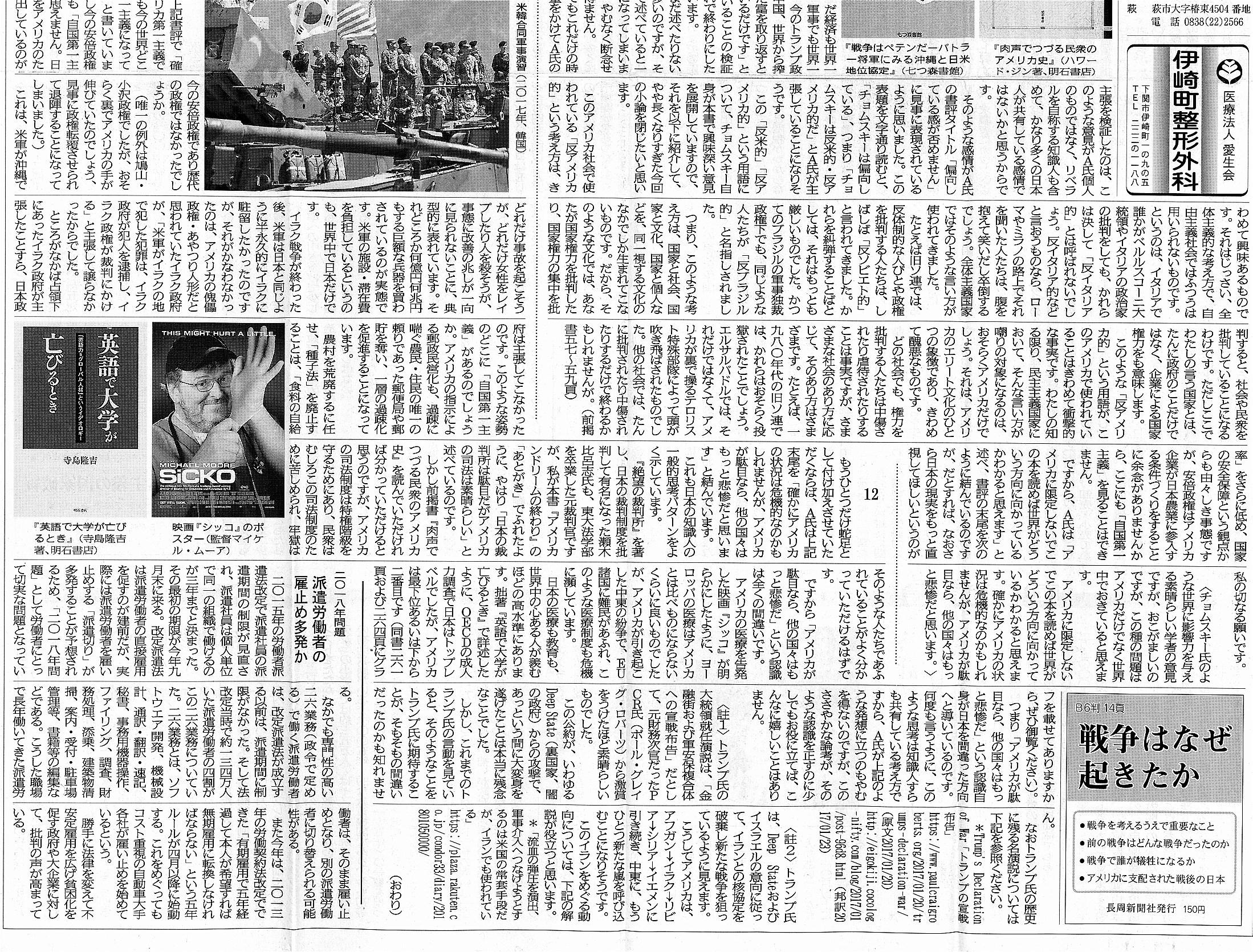 s-長周新聞20180117 「アメリカの読み方、世界の読み方」 2-2