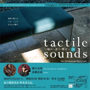 tactile sounds vol. 29