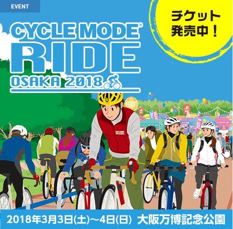 サイクルモード2018 大阪