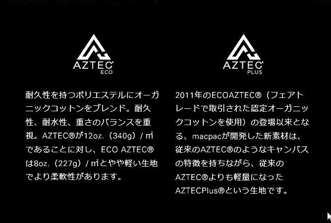 アズテック_バリエーション