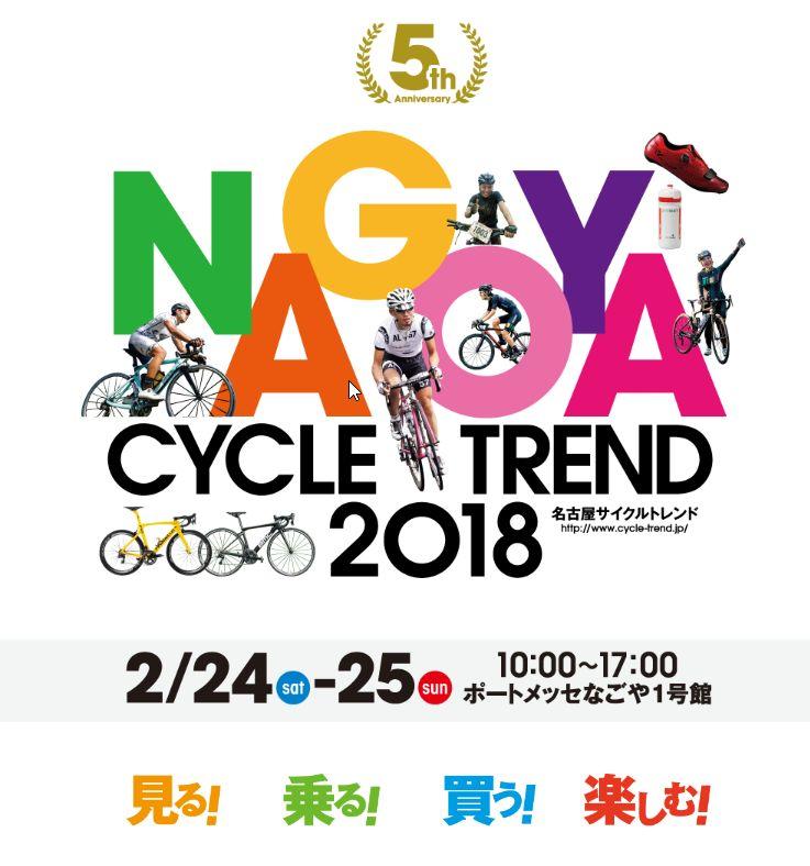 名古屋サイクルトレンド2018