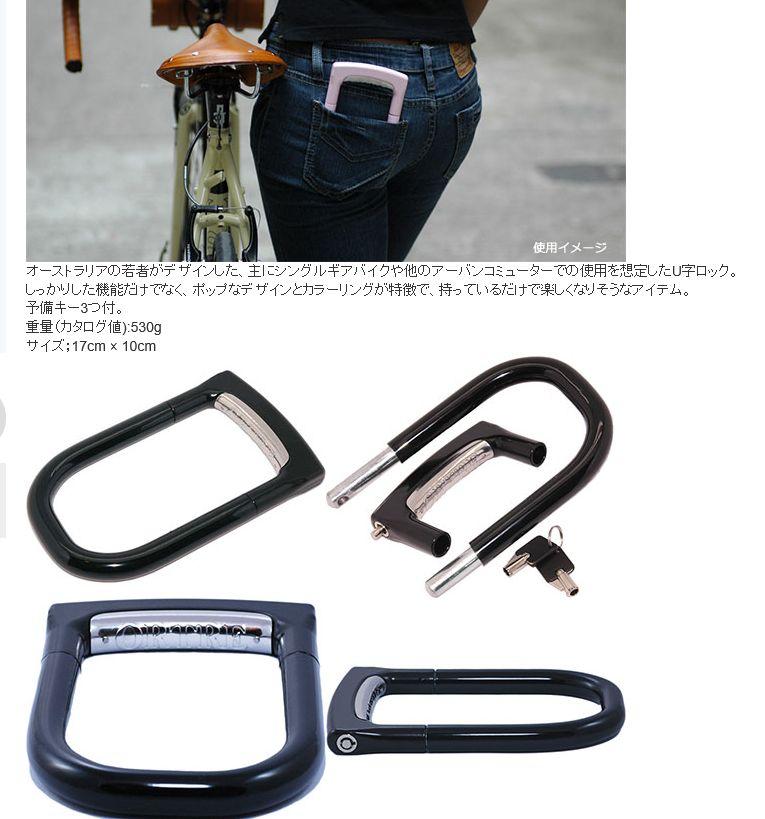 オルトレ BI5 U-Lock_02