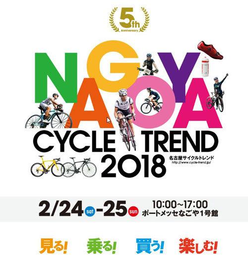 名古屋サイクルトレンド2018_