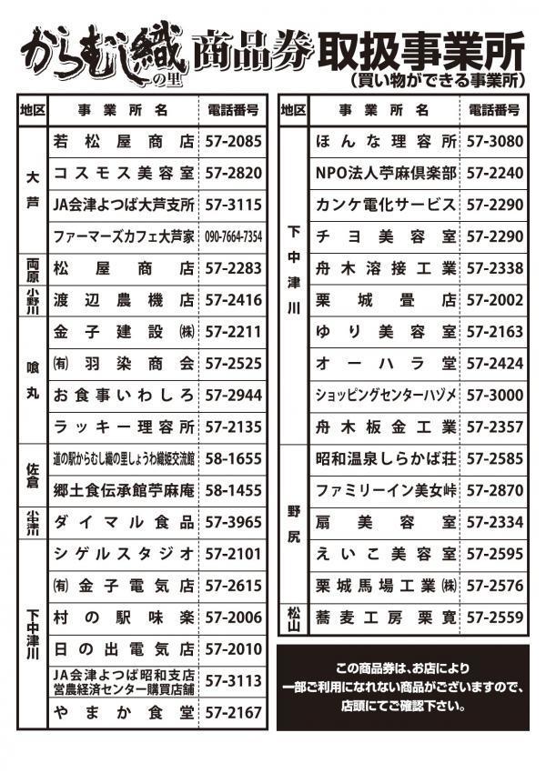 裏_convert_20171211114305