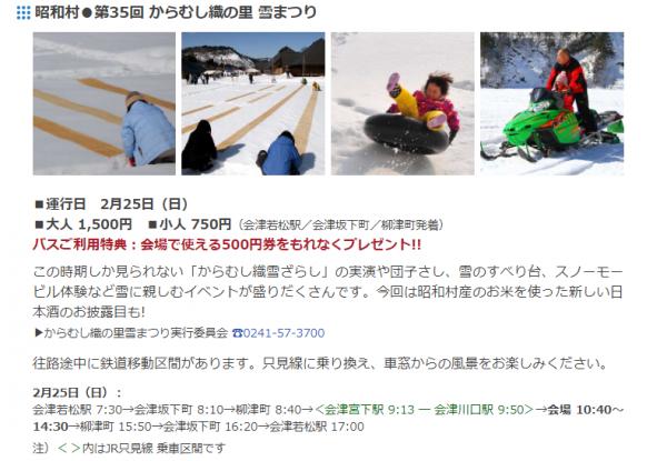 雪まつりツアー_convert_20180216162846