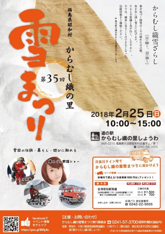 yukimatsuri2018_convert_20180215115933.jpg