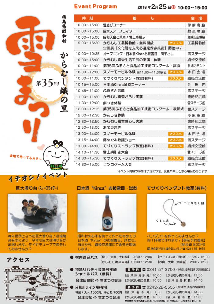 yukimatsuri2018_program_convert_20180215120013.png