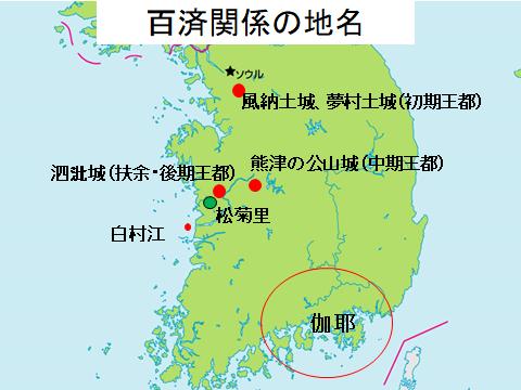 百済関係地名入り地図