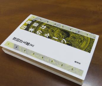 伽耶は日本のルーツ(書籍)