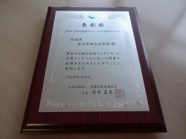 コンクール奨励賞