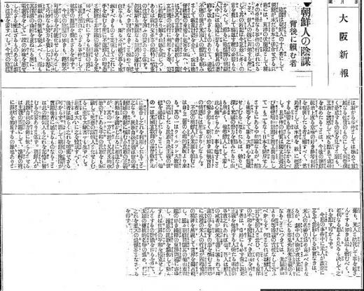 新聞記事朝鮮人の陰謀1