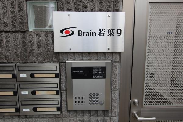 Brain若葉9_20170626 (3)